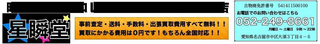 昭和アイドルの買取・宅配買取専門店 星瞬堂