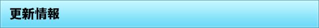 星瞬堂のブログ更新情報