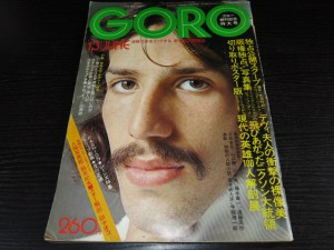 GORO1974年創刊号