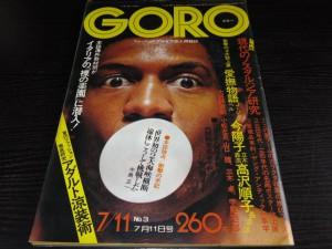 GORO1974年3号