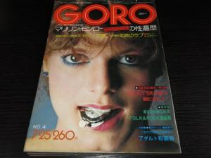 GORO1974年4号
