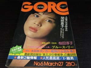 GORO1975年5号