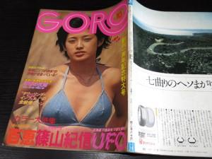 GORO1975年5/22 山口百恵表紙