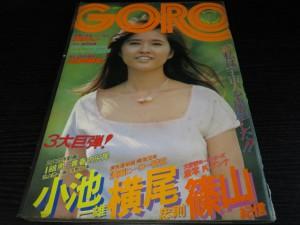 GORO1975年 風吹ジュン表紙