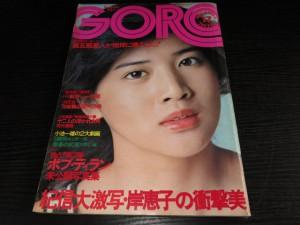 GORO1975年 桜田淳子表紙
