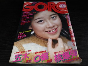 GORO1975年 伊藤咲子表紙