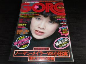 GORO1977年 松本ちえこ表紙