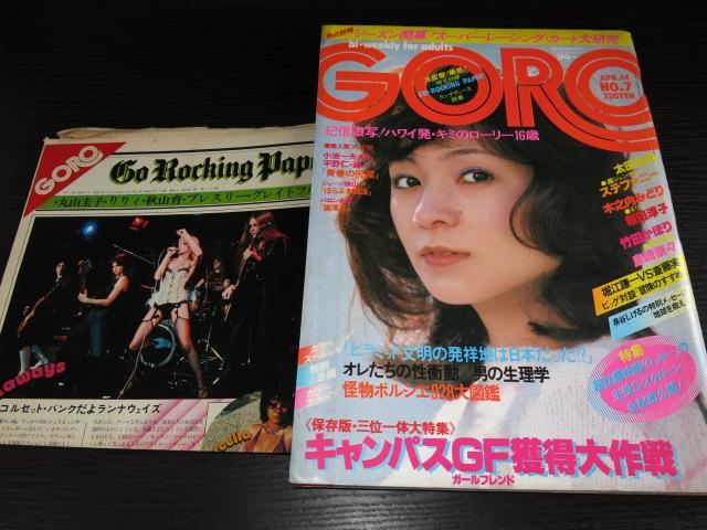 雑誌GORO
