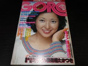 GORO1977年22号 竹下景子表紙