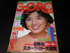 GORO1978年5号 榊原郁恵表紙