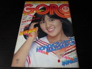 GORO1978年20号 石野真子表紙