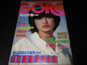 GORO1979年2号 山口百恵表紙