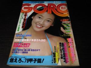 GORO1979年17号 中島はるみ表紙