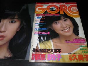 GORO1979年18号 大場久美子表紙