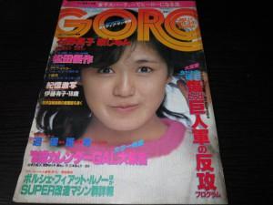GORO1979年24号 藤谷美和子表紙