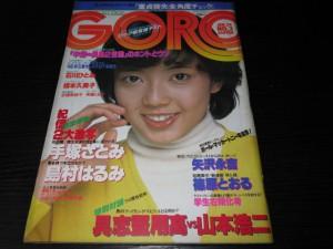 GORO1980年3号 相本久美子表紙