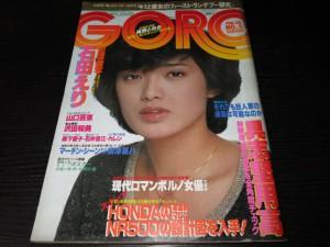 GORO1980年5号 山口百恵表紙
