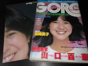 GORO1980年16号 宮崎美子表紙