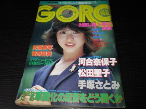 GORO1980年20号 松田聖子表紙