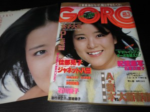 GORO1981年3号 石川優子表紙