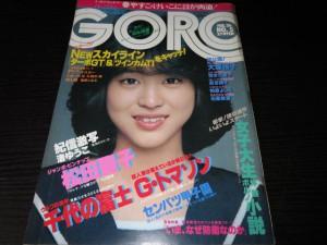GORO1981年5号 松田聖子表紙