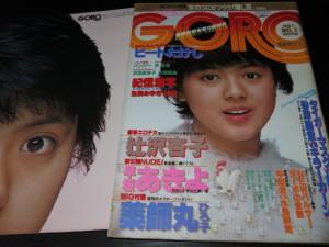 GORO1982年1号 薬師丸ひろ子表紙