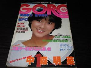 GORO1982年24号 斉藤慶子表紙
