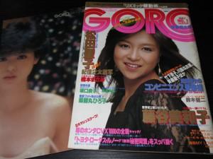 GORO1983年1号 坂口良子表紙