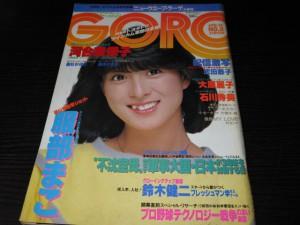GORO1983年8号 河合奈保子表紙