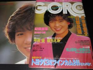GORO1984年5号 堀ちえみ表紙