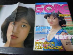 GORO1984年17号 岡田有希子表紙
