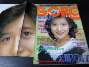 GORO1985年3号 岡田有希子表紙