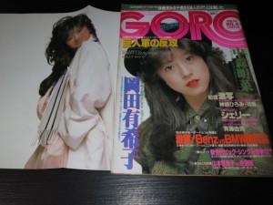 GORO1985年4号 中森明菜表紙