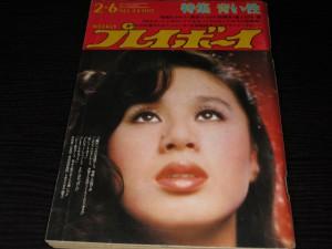 週刊プレイボーイ1973年4号 ちあきなおみ表紙