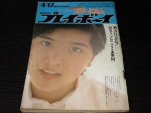 週刊プレイボーイ1973年14号 桜田淳子表紙