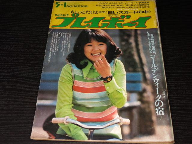 週刊プレイボーイ1973年16 浅田美代子表紙