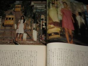 週刊プレイボーイ1972年 栗田ひろみ