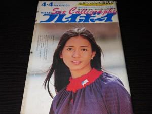 週刊プレイボーイ1972年13号 南沙織表紙