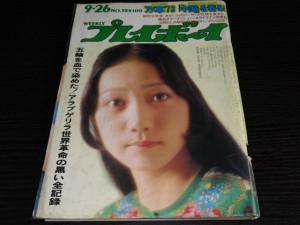 週刊プレイボーイ1972年38号 麻丘めぐみ