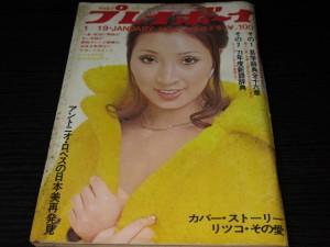 週刊プレイボーイ1971年2号 安倍律子表紙