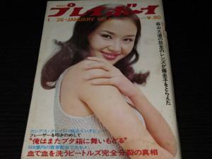 週刊プレイボーイ1971年3号 中野良子表紙