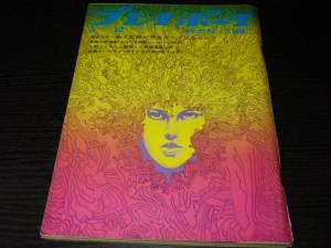 週刊プレイボーイ1970年18号 横山明表紙