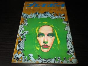 週刊プレイボーイ1970年21号