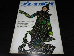 週刊プレイボーイ1969年6号