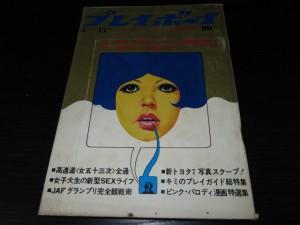 週刊プレイボーイ1969年18号