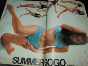 週刊プレイボーイ1969年 奈美悦子