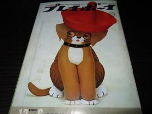 週刊プレイボーイ1966年4号