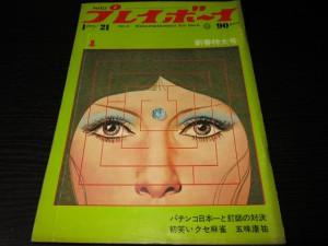 週刊プレイボーイ1969年2号
