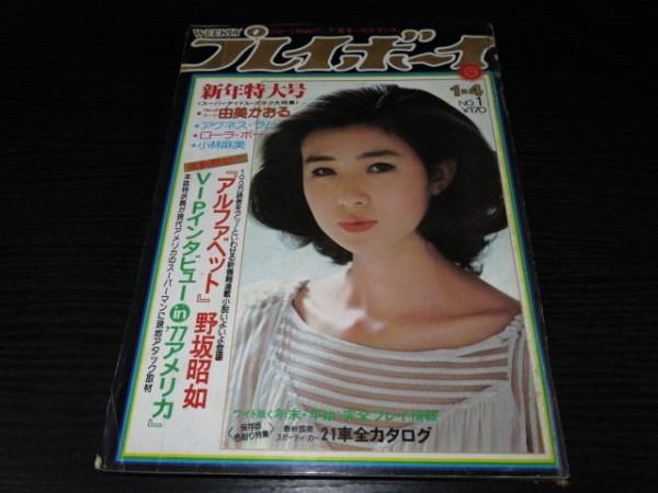 秋吉久美子 週刊プレイボーイ1977年