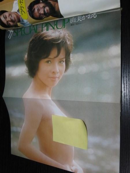 由美かおる 週刊プレイボーイ1977年